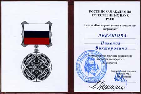 The Medal of Russian Academy of Natural Sciences, 2006